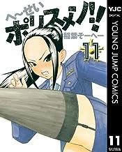 表紙: へ〜せいポリスメン!! 11 (ヤングジャンプコミックスDIGITAL) | 稲葉そーへー
