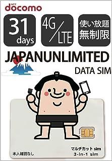 ※新プラン登場!日本国内31日間 無制限 4GLTE 使い放題/カスタマーサポート対応/docomo回線 / 4GLTE / vivias simの使い切りプリペイドsimカード/同梱説明書4ヶ国語対応/本人確認なし/Japan Travel SIM (マルチカットSIM「3-IN-1 SIM」 / データ量:無制限/利用可能期間:31日間)