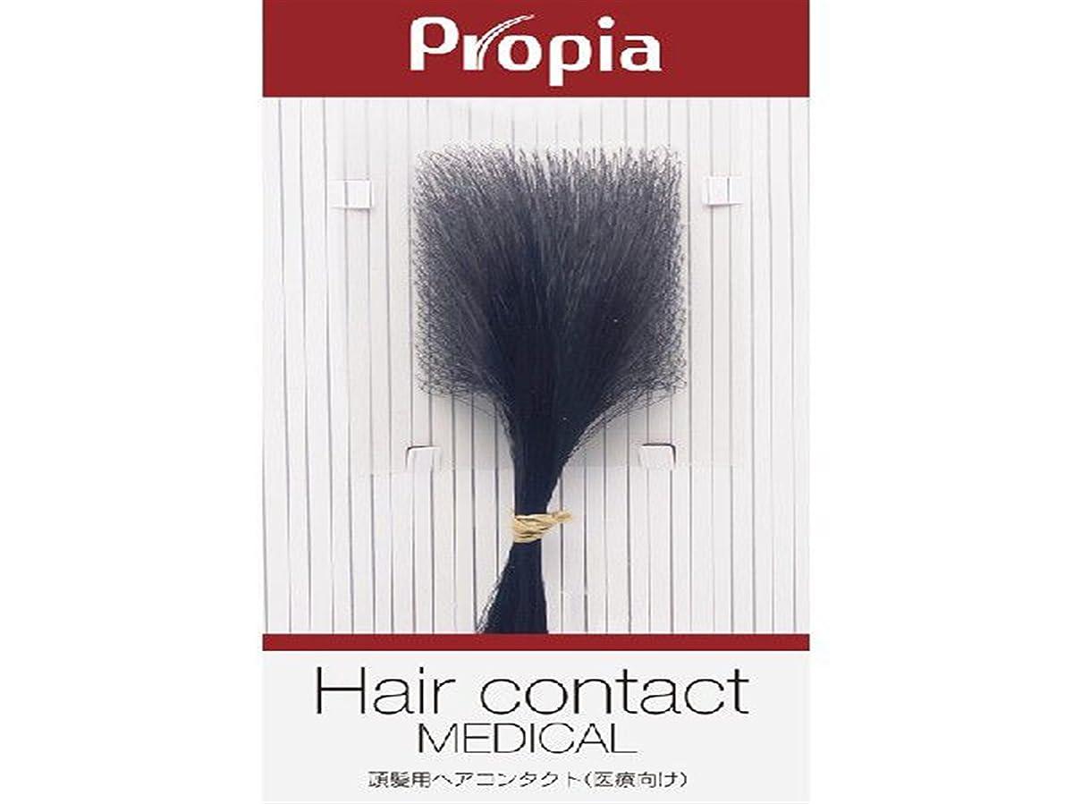 合金中止しますベーリング海峡プロピア 頭髪用ヘアコンタクト メディカル【医療向け】ブラック