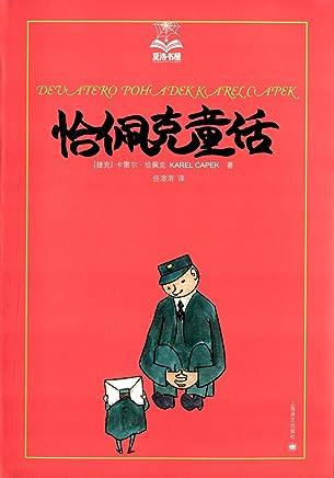 夏洛书屋(第2辑):恰佩克童话