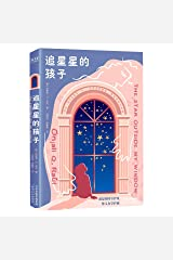 The Star Outside (Chinese Edition) Paperback