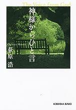 表紙: 神様からひと言 (光文社文庫) | 荻原 浩