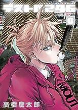 表紙: デストロ246(6) (サンデーGXコミックス) | 高橋慶太郎