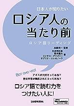 日本人が知りたいロシア人の当たり前 ロシア語リーディング
