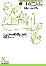 表紙: ボートの三人男~もちろん犬も~ (光文社古典新訳文庫) | ジェローム・K・ジェローム