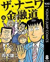 表紙: ザ・ナニワ金融道 8 (ヤングジャンプコミックスDIGITAL) | 青木雄二プロダクション