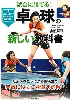 卓球の新しい教科書