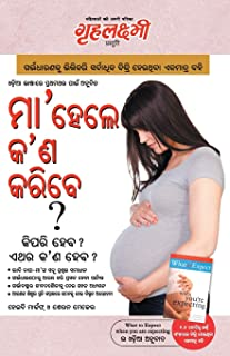 What To Expect When You are Expecting in Odia (ମା'ହେଲେ କ'ଣ କରିବେ ?: କିପରି ହେବ ? ଏଥର କଣ ହେବ ? ) The Best Pregenancy Book in...