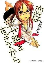 表紙: 恋は三十路をすぎてから (ヤングキングコミックス) | 甘詰留太