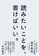 表紙: 読みたいことを、書けばいい。 | 田中 泰延