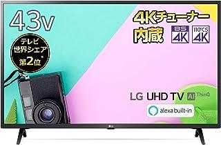 LG 43型 4Kチューナー内蔵液晶テレビ Alexa搭載/ドルビーアトモス対応 2019年モデル 43UM7300EJA