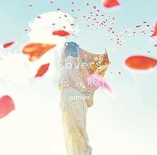 Lovers/「伝言歌」(DVD付)