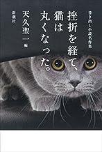表紙: 挫折を経て、猫は丸くなった。―書き出し小説名作集― | 天久 聖一
