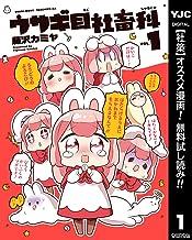 ウサギ目社畜科【期間限定無料】 1 (ヤングジャンプコミックスDIGITAL)