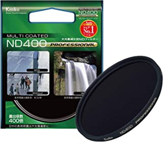 Kenko NDフィルター ND400 プロフェッショナル 62mm 光量調節用 162231