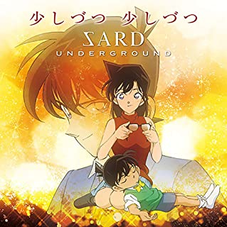 少しづつ 少しづつ (タイアップ盤) CD