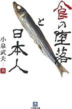 表紙: 食の堕落と日本人(小学館文庫) | 小泉武夫