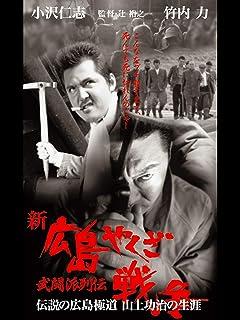 新 広島やくざ戦争 武闘派列伝 伝説の広島極道 山上功治の生涯