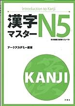 Kanji master N5 Ark academy