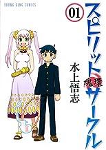 表紙: スピリットサークル (1) (ヤングキングコミックス) | 水上悟志