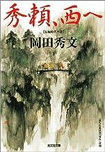 表紙: 秀頼、西へ (光文社文庫) | 岡田 秀文