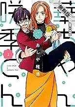 華ちゃんと咲季くん 1【期間限定 無料お試し版】 (ジーンLINEコミックス)