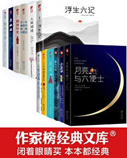 作家榜经典·书单 (大星文化出品)