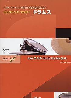 リズム・セクションの役割と効果的な伴奏を学ぶ ビッグバンド・マスター ドラムス 模範演奏&プレイアロングCD付