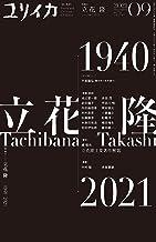 ユリイカ2021年9月号 特集=立花隆――1940-2021