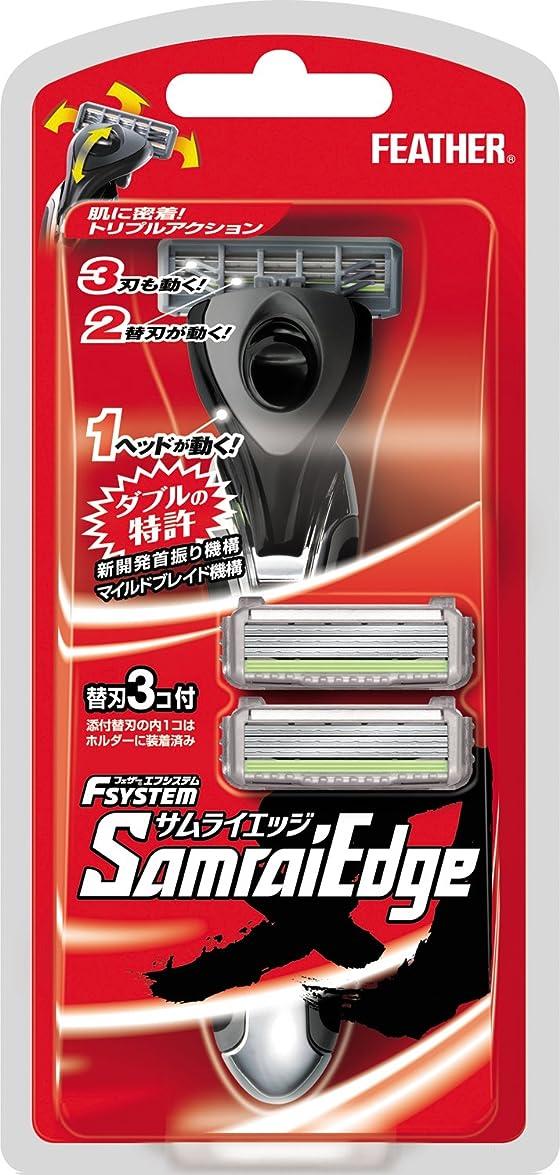 充実ささやき手つかずの【Amazon.co.jp限定】フェザー サムライエッジ ホルダー 替刃 3個付