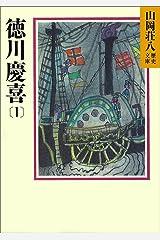 徳川慶喜(1) (山岡荘八歴史文庫) Kindle版