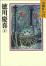 表紙: 徳川慶喜(1) (山岡荘八歴史文庫) | 山岡荘八
