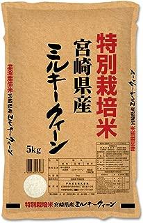【新米】宮崎県産 伊丹米ミルキークイーン 令和元年産 5kg