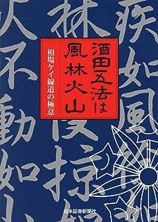 酒田五法は風林火山―相場ケイ線道の極意