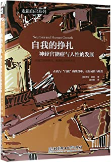 Neurosis and Human Growth: The Struggle Towards Self-Realization (Chinese Edition)