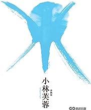 表紙: 水のように生きる~あなたの心を浄化する37のこと~   小林芙蓉
