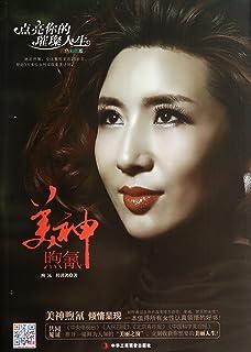 Xu Mei God cyanide(Chinese Edition)