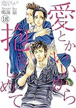 表紙: 愛とかいいから抱きしめて 18 (恋するソワレ+) | 鳴海涼