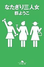 表紙: なたぎり三人女 (幻冬舎文庫) | 群ようこ
