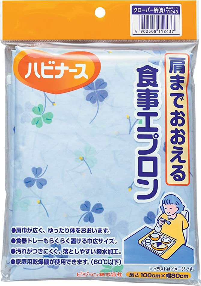 なかなか媒染剤トロリーハビナース 肩までおおえる食事用エプロン クローバー柄(青)×20個セット