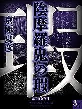 表紙: 陰摩羅鬼の瑕(3)【電子百鬼夜行】 (講談社文庫) | 京極夏彦