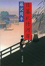 表紙: 日暮れ竹河岸 (文春文庫)   藤沢 周平