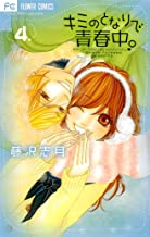 Kimi No Tonari De Seishunchuu Vol.4 [In Japanese]