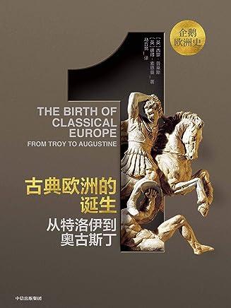 企鹅欧洲史·古典欧洲的诞生:从特洛伊到奥古斯丁(从古希腊罗马到全球时代,欧洲四千年历史的恢弘全景 )