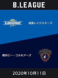 2020年10月11日 滋賀レイクスターズvs横浜ビー・コルセアーズ