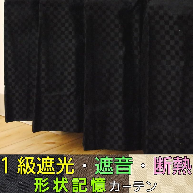 他にシルエット実験をするブロック チェック 柄 1級 遮光 遮音 断熱 ドレープ カーテン 『 ユーゴ 』 幅100cm × 丈120cm 1枚 単品 ブラック 形状 記憶 加工
