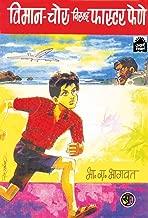 विमान-चोर विरुद्ध फास्टर फेणे: Viman Chor vs Faster Fene (Marathi Edition)
