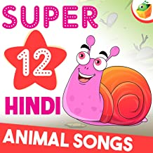 Super Hit 12 Animal Songs