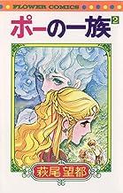 表紙: ポーの一族(2) (フラワーコミックス) | 萩尾望都