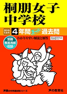 109桐朋女子中学校 2019年度用 4年間スーパー過去問 (声教の中学過去問シリーズ)